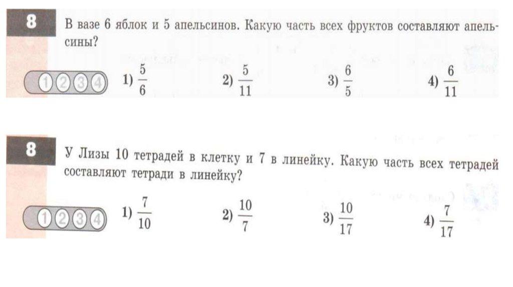Как научиться решать дроби арифметические.