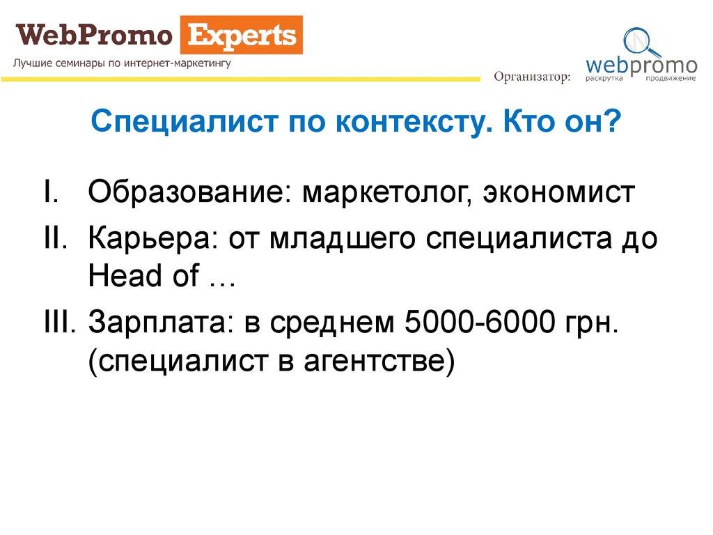 Специалист по контекстной рекламе средняя зарплата