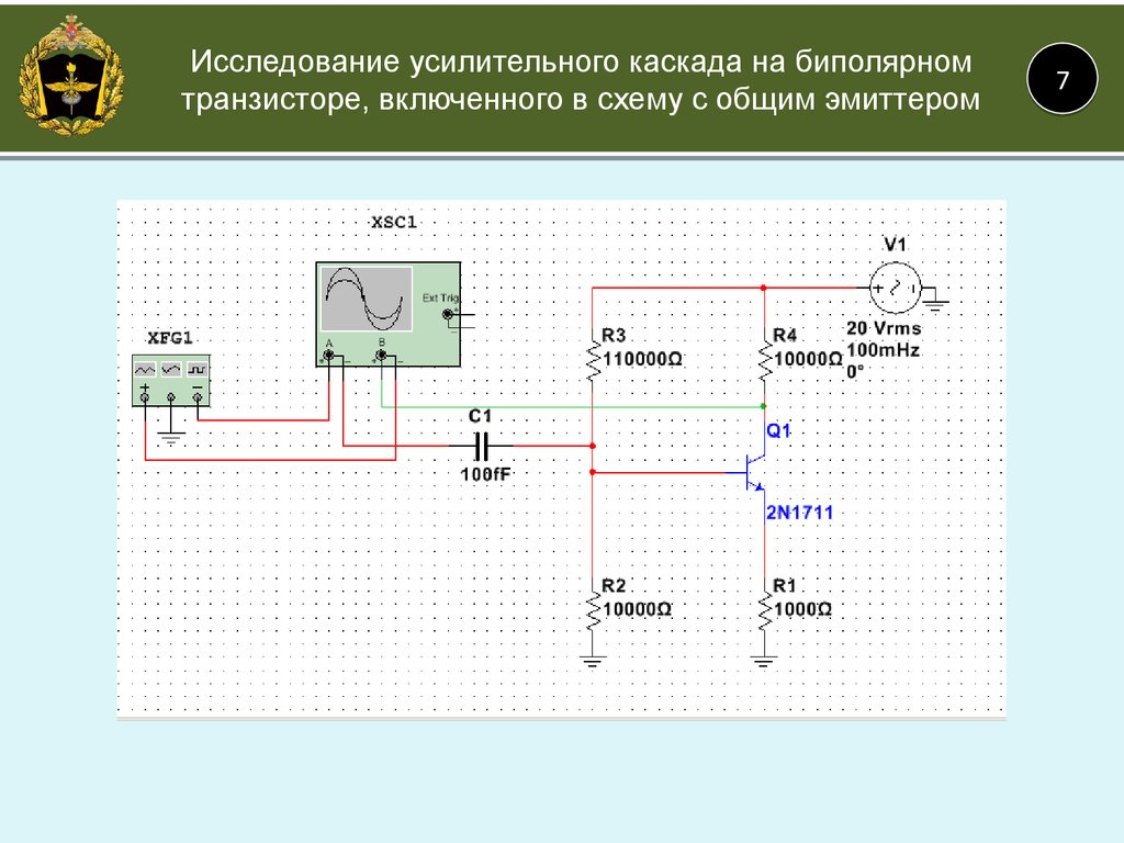 Усилительный каскад на биполярном транзисторе назначение элементов в схеме