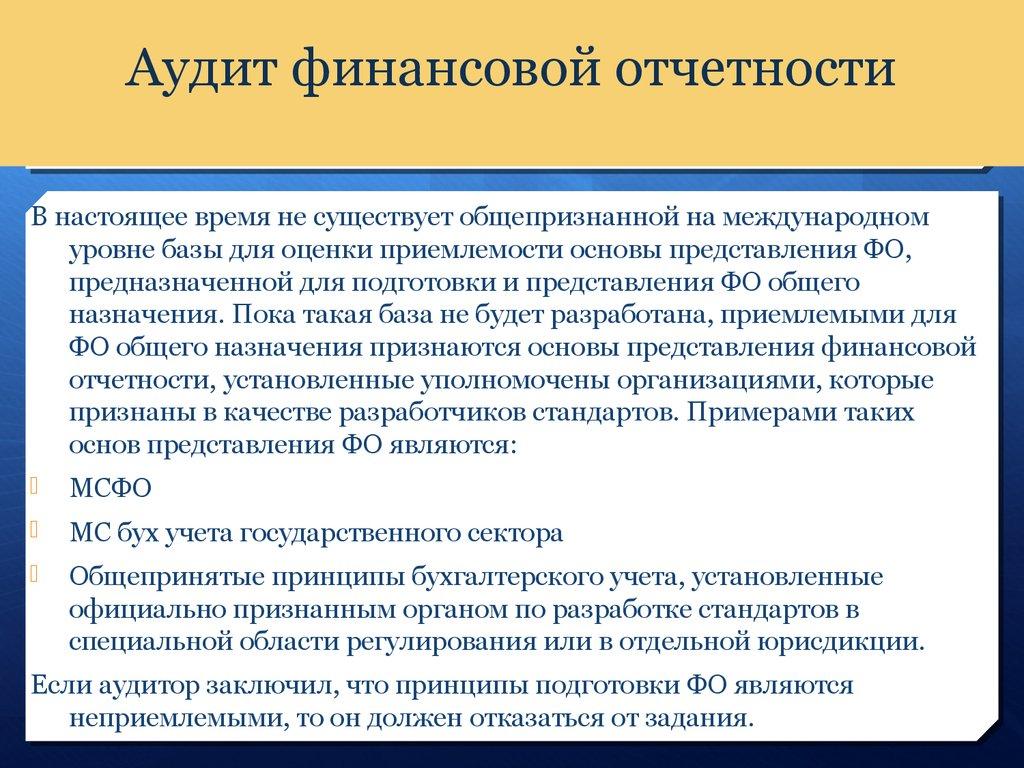 Бухгалтерский баланс завода металлоконструкций ru проверка налоговой отчетности ведение бухгалтерского учета и формирование налоговой отчетности сдача налоговой отчетности организаций может осуществляться