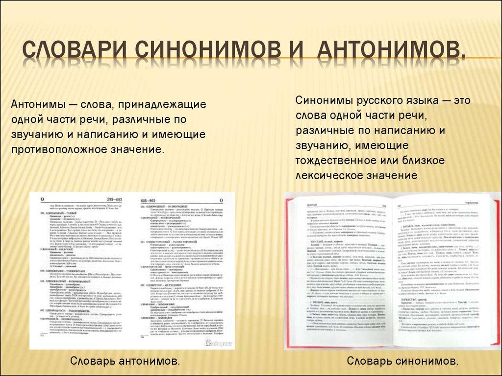 ожегов словарь русского языка 1990