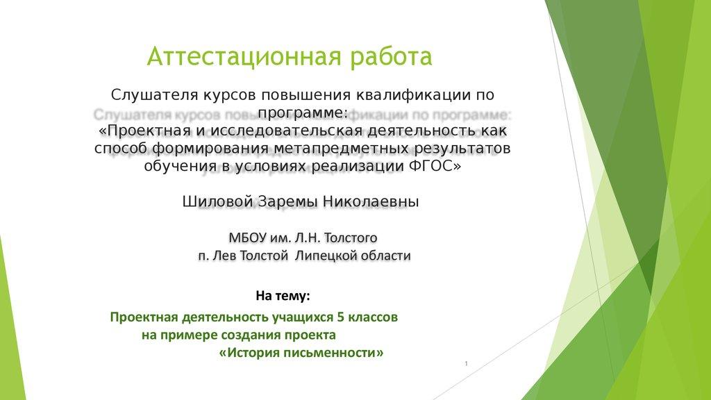 Презентация Лев Толстой 4 Класс