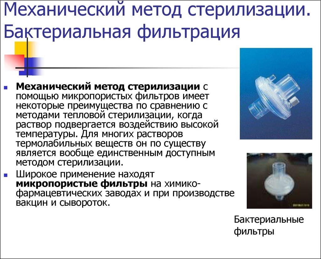 Газовые стерилизаторы steri-vac 5xl