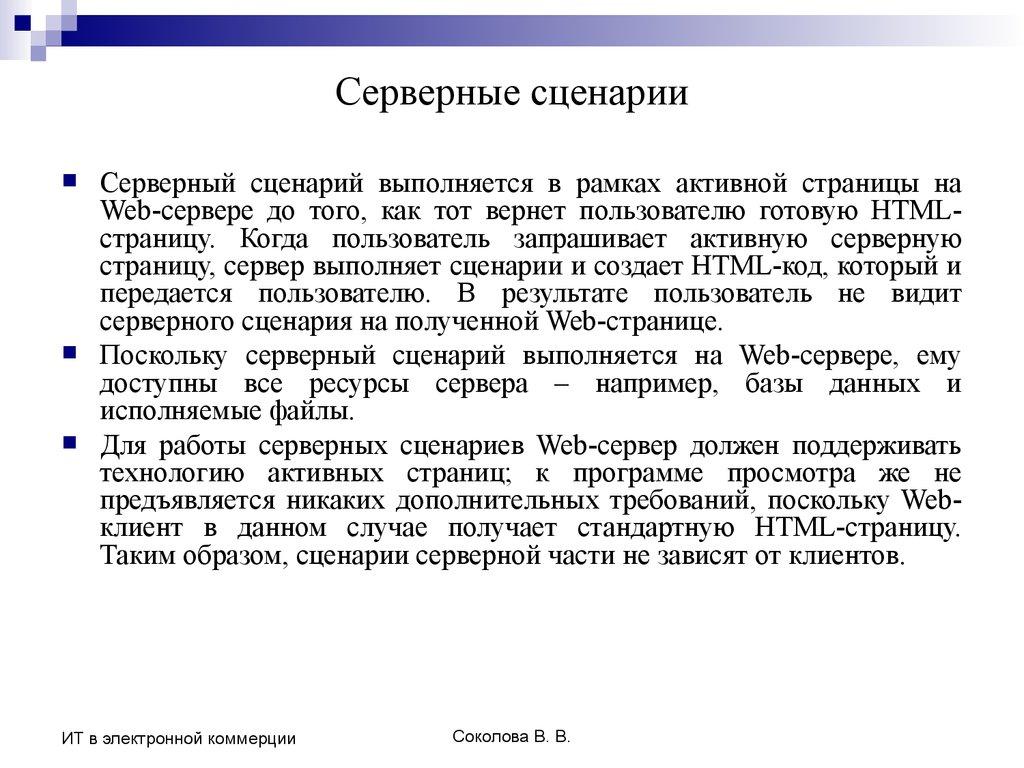 Серверные языки сценариев