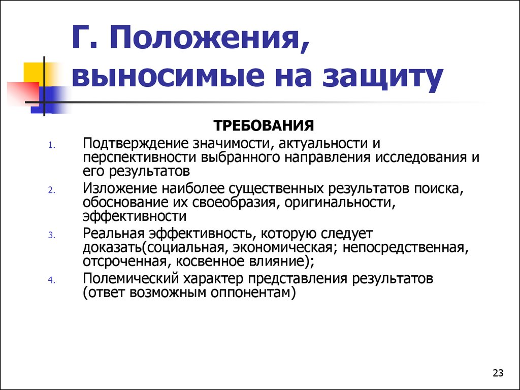 Минздрав СССР : Приказ от N 254