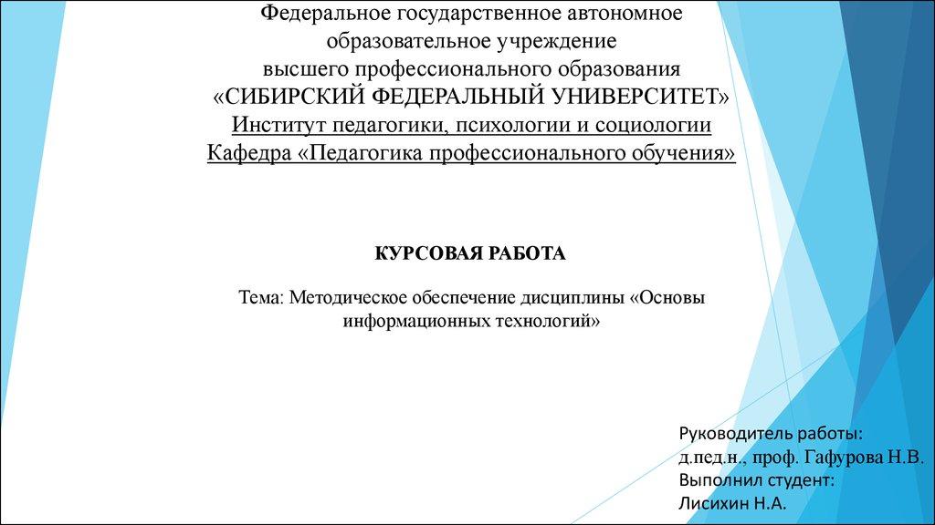 Реферат Муниципальное образование ru Банк рефератов  Курсовые работы на тему муниципального образования