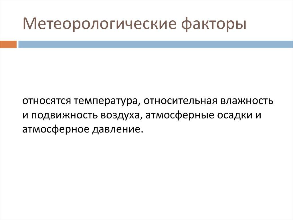 СНиП 2010785 Нагрузки и воздействия
