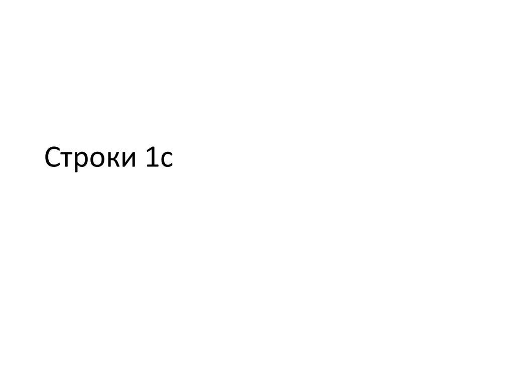 1с не выбран элемент: