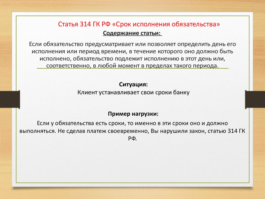 Гражданский кодекс рф статья319 узнает