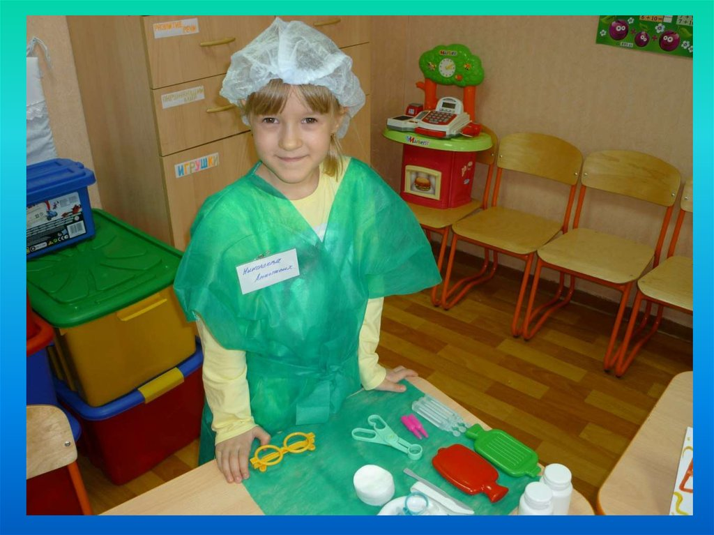 знакомство с профессией врача для средней