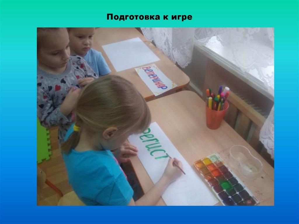 знакомство с календарь презентации для детей