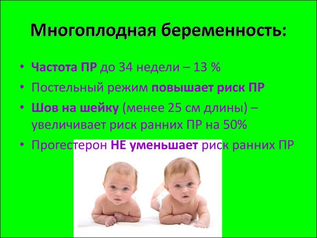Признаки многоплодной беременности