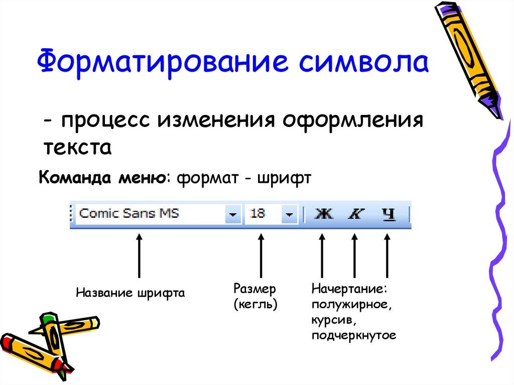 Программа Для Редактирования Файлов Ppt Скачать Бесплатно