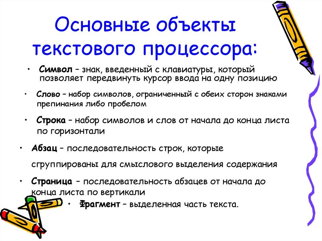 Назначение панелей и обозначение текстового редактора ms word 2007