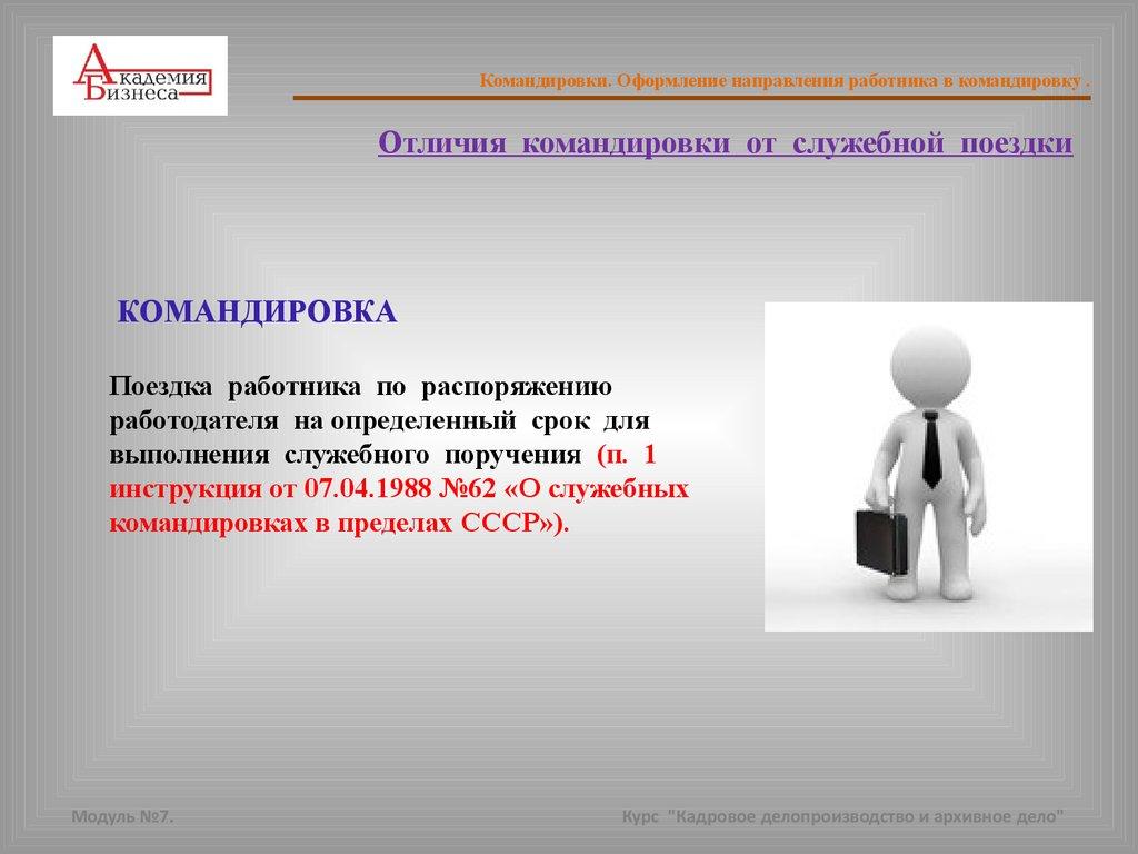 инструкция командировки 2012