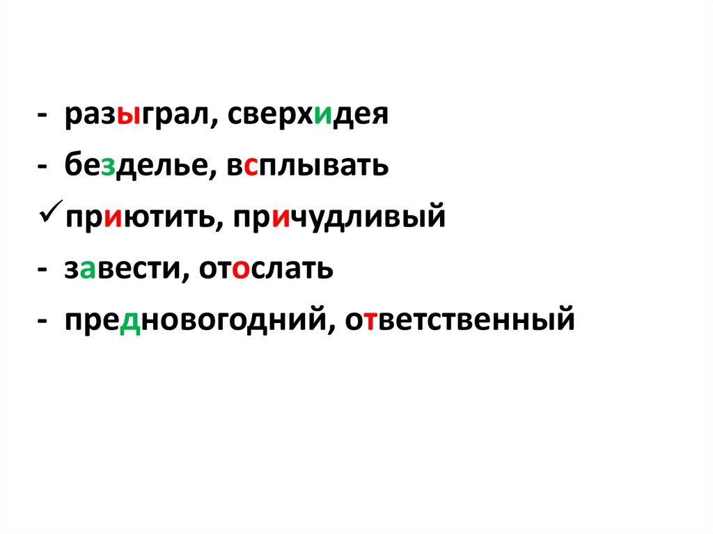 приставки с ъ знаком слова