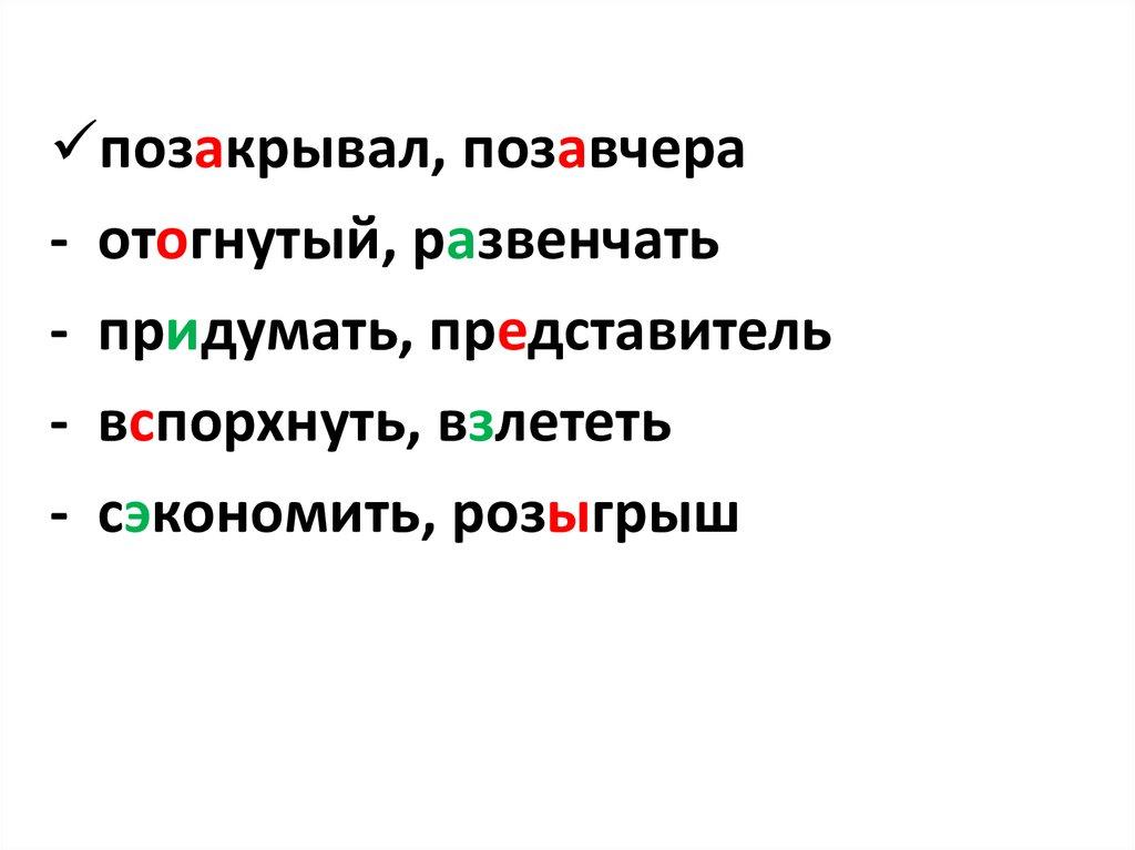 слова с ъ знаком после приставки за