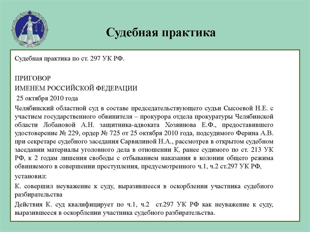 Преступление Презентация Право 11 Класс