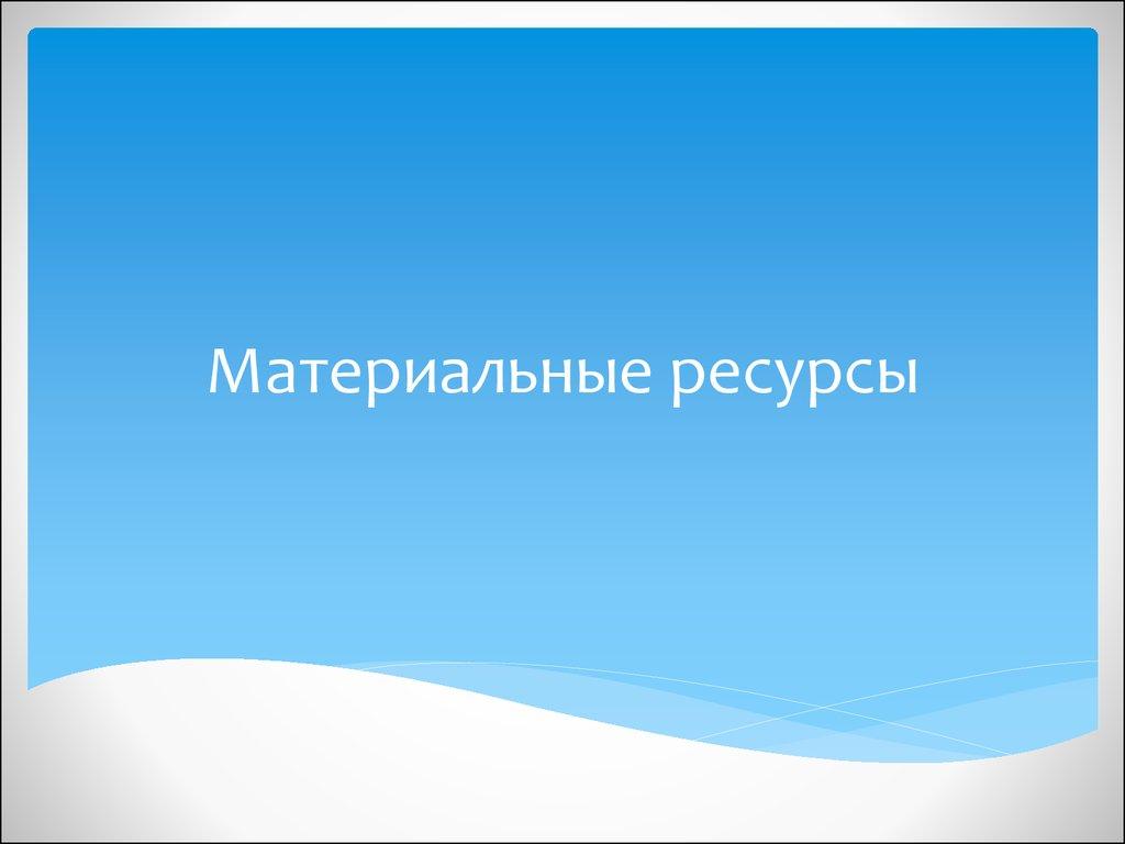 анализ себестоимости продукции курсовая 2012