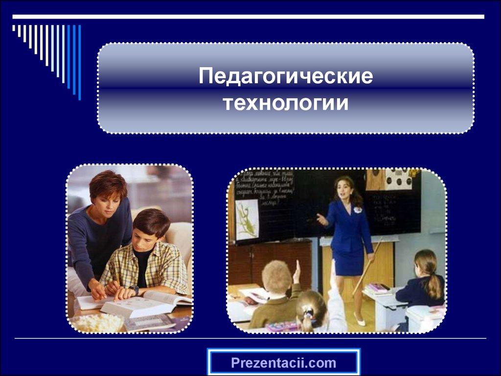 педагогические технологии обучения реферат