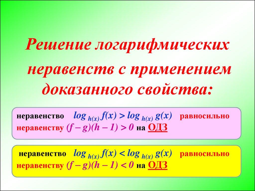основание логарифма под знаком модуля