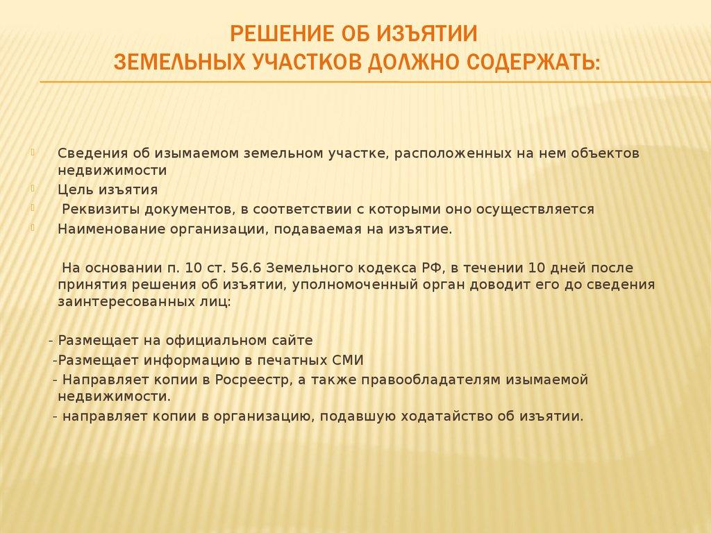 решение об изъ¤тии земельного участка дл¤ государственных нужд - фото 4