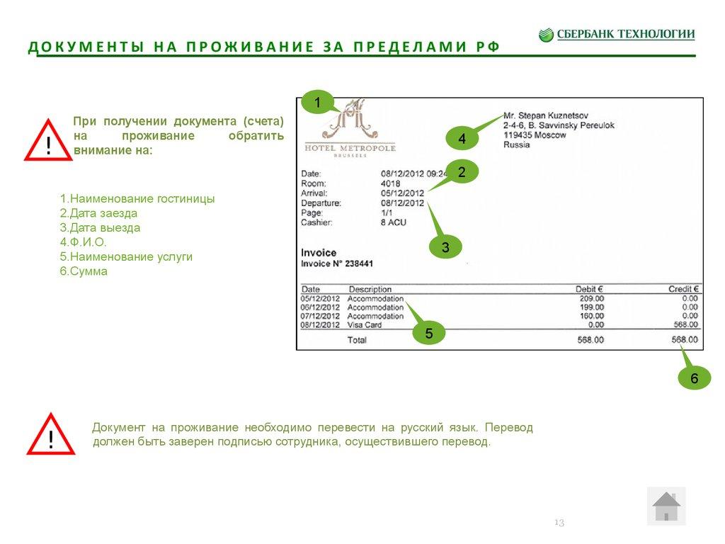 Инструкция О Командировка