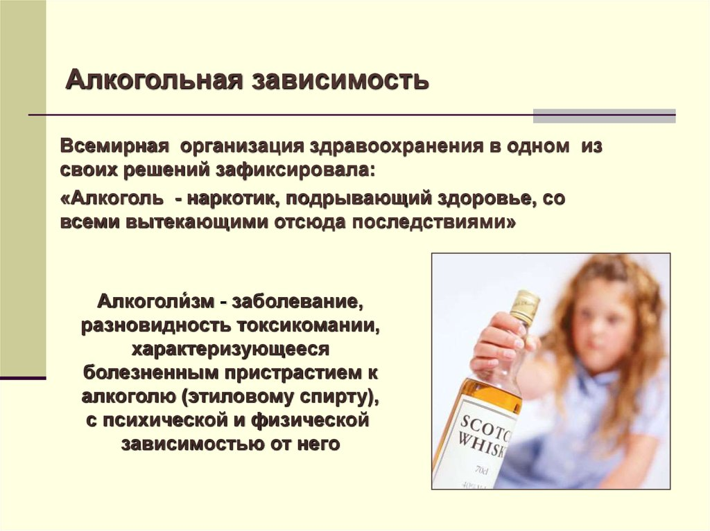 Формы лечения от алкоголизма