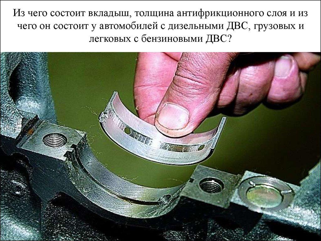Провернуло вкладыши ремонт своими руками