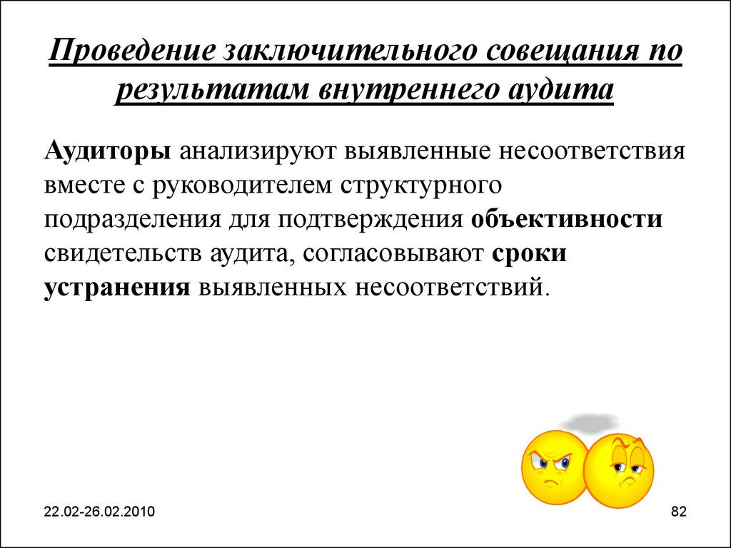 Программа Управления Охраной Труда