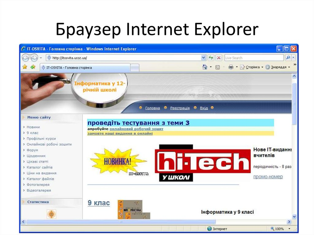 Internet Explorer 11-10-9 Browser