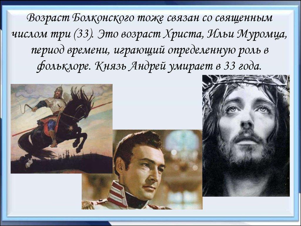 Возраст христа поздравления