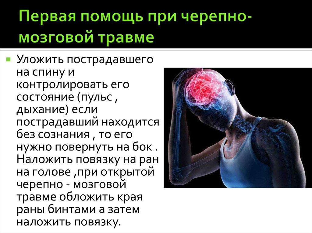 первая медицинская помощь при дтп при черепно-мозговой травме Похоже
