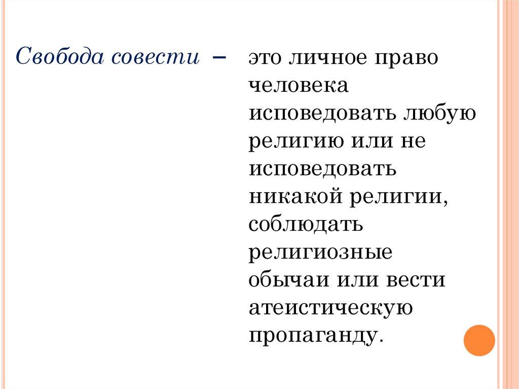 презентация свобода совести в россии