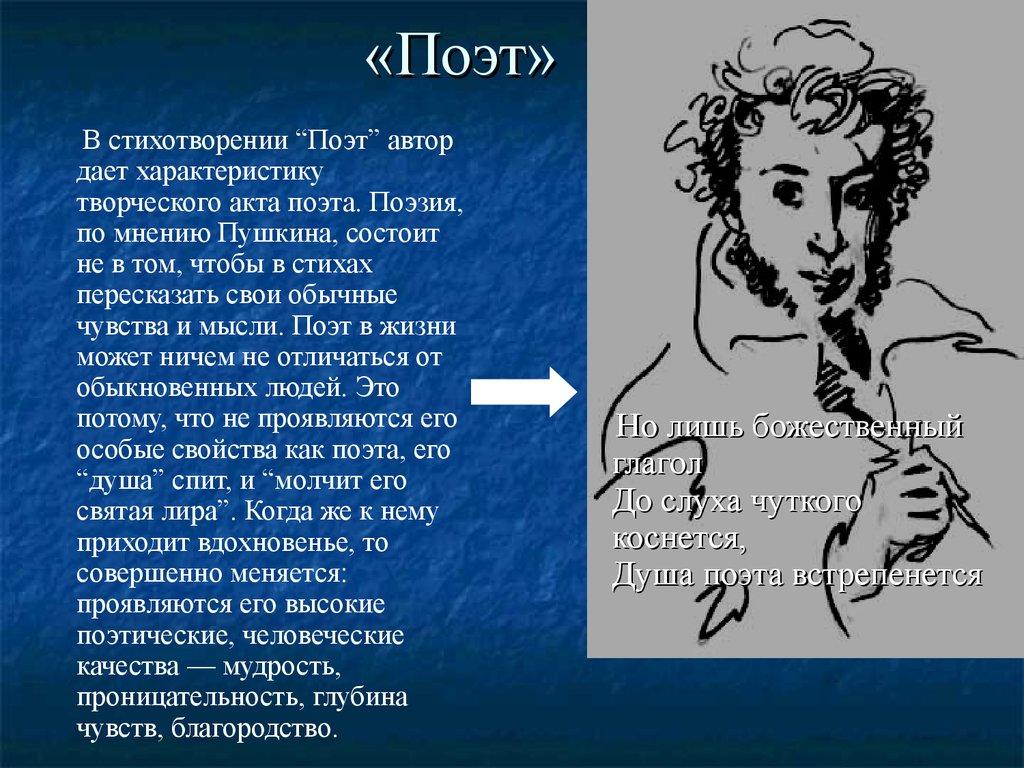 Стихотворению поэту стих пушкина