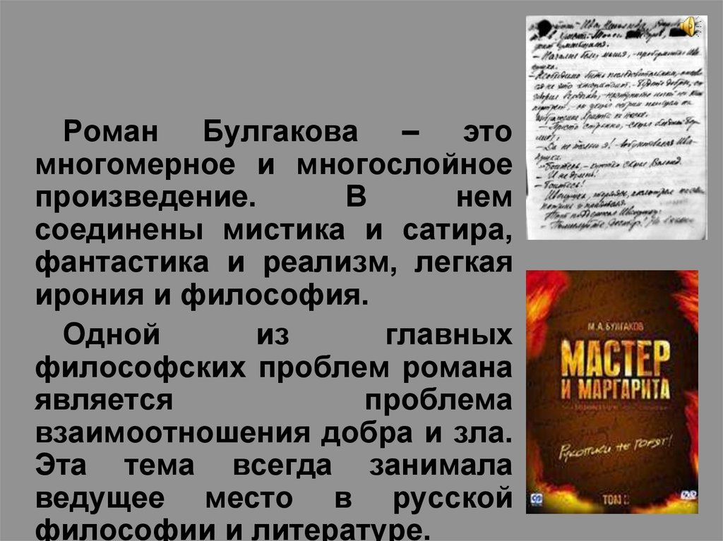 презентации литературе булгаков