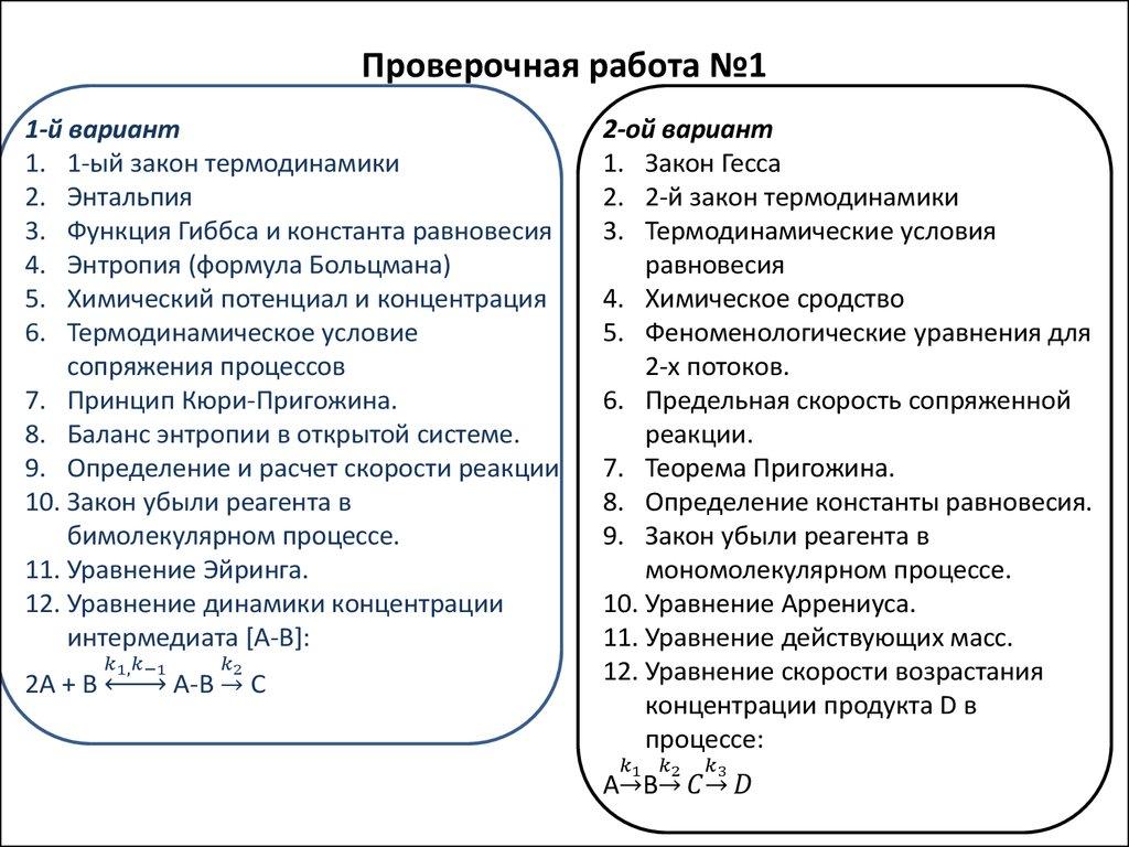 12 категорий синергетики по пригожину: