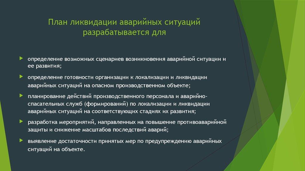 план действий по предупреждению и ликвидации последствий аварийных ситуаций в газовой котельной