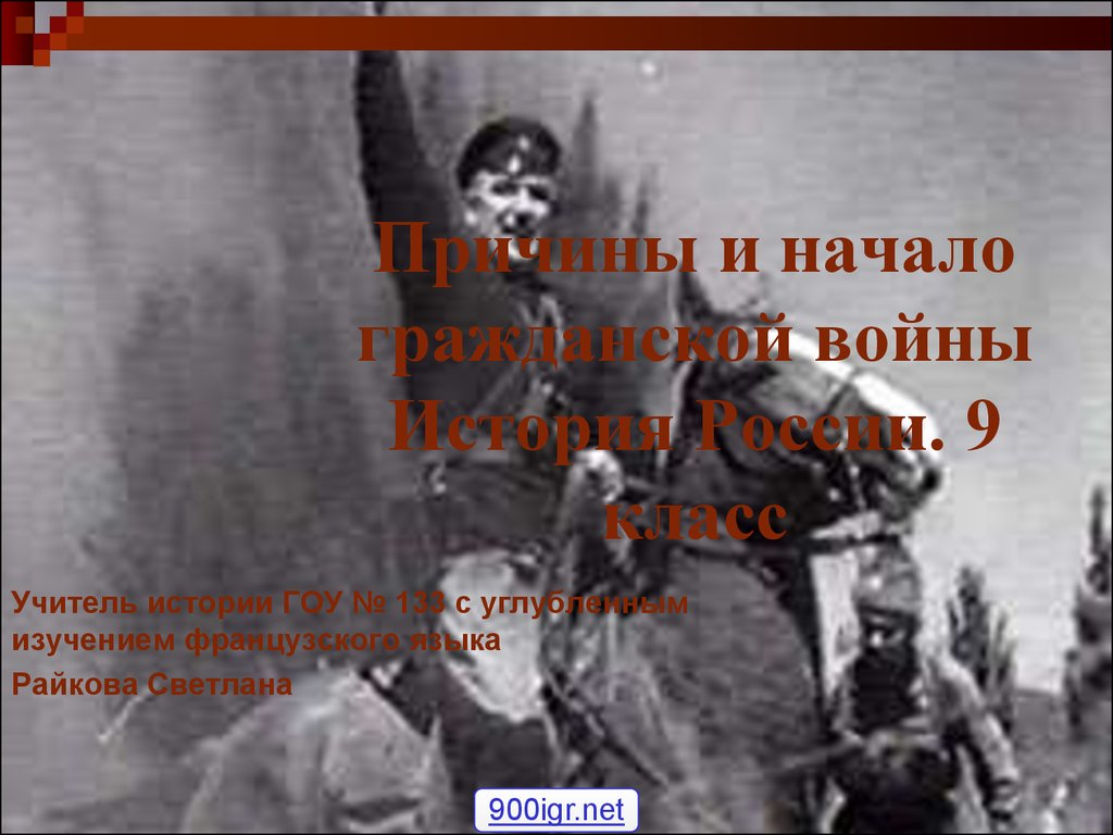 russian civil war essay In this article russian revolutions and civil war, 1917-1921 a thematic essay rather than a narrative history by the doyenne the russian revolutions.