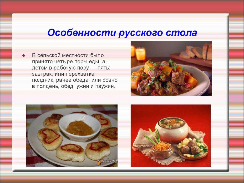 Древнерусские блюда рецепты