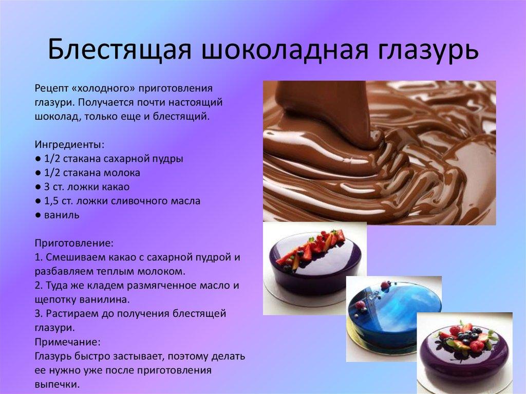Глазурь из шоколада для торта рецепт пошагово