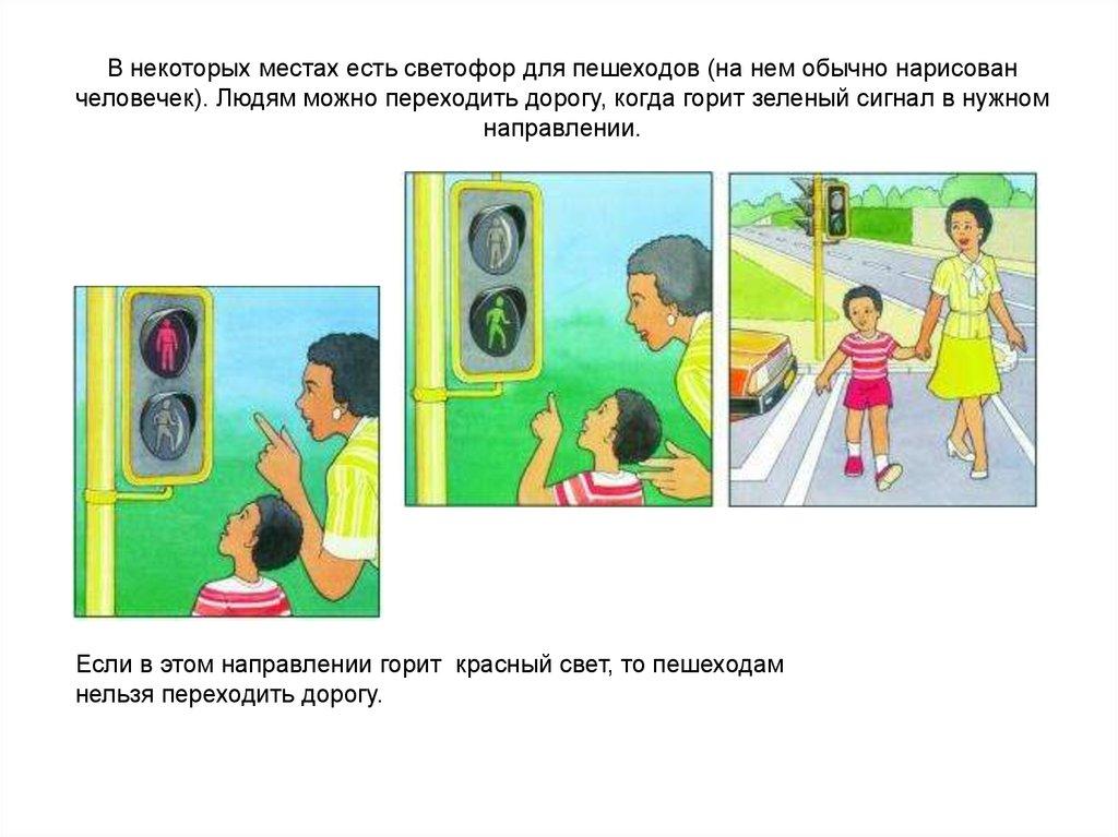 Сценарии на дорожное движение для малышей