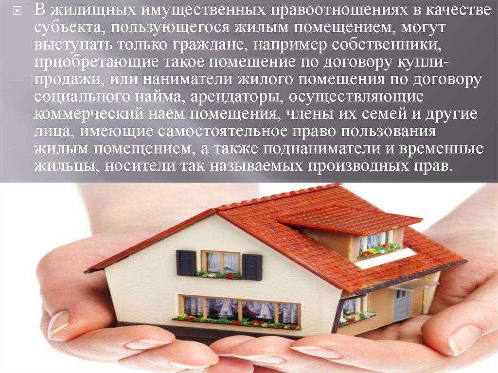 Самостоятельное право пользования жилым