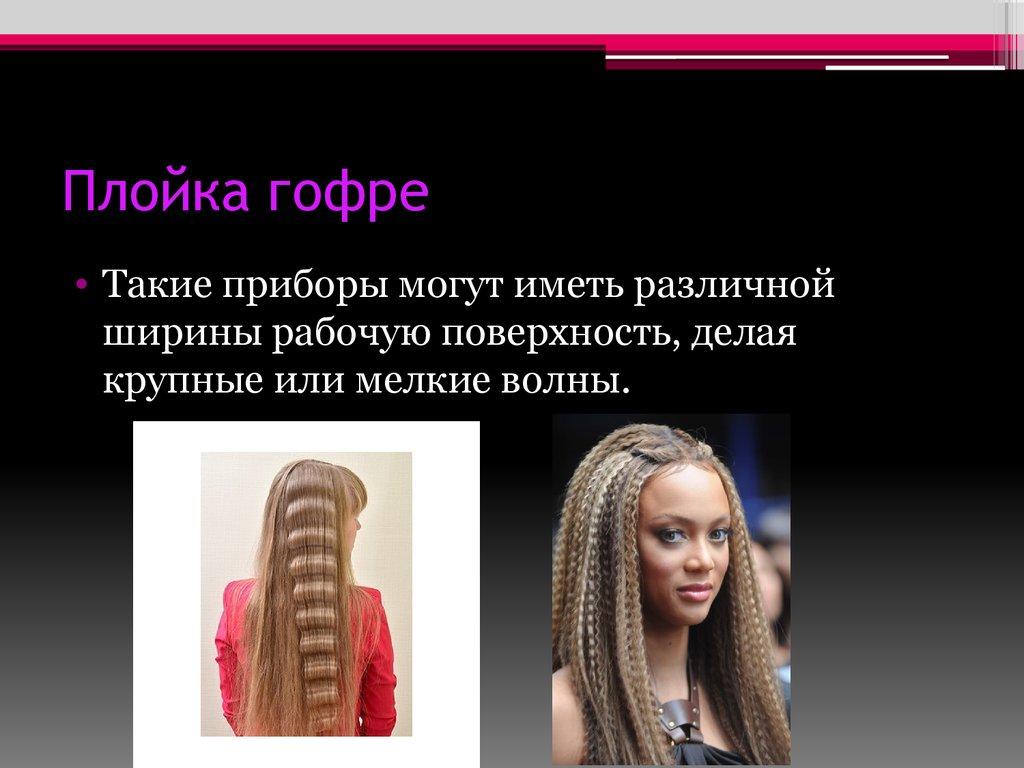 разновидности плоек для волос