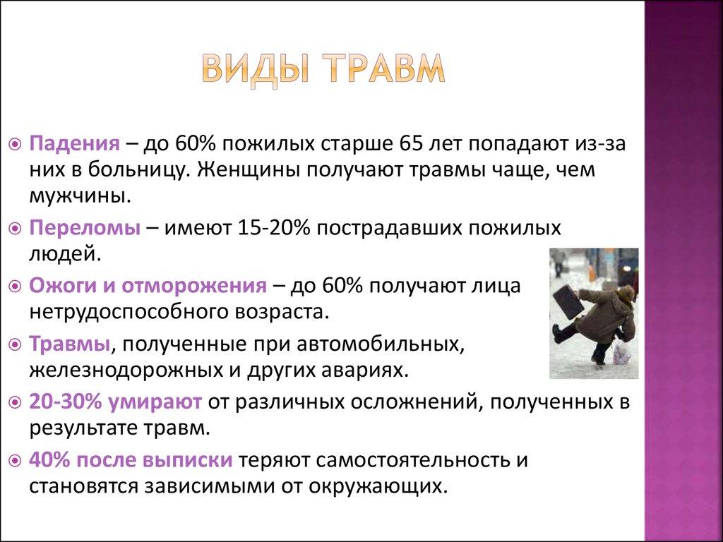 Профилактика травматизма у пожилых людей реферат 6188