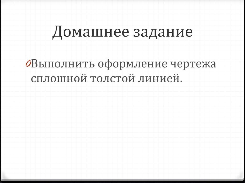 Программы общеобразовательных учреждений черчение ботвинников скачать
