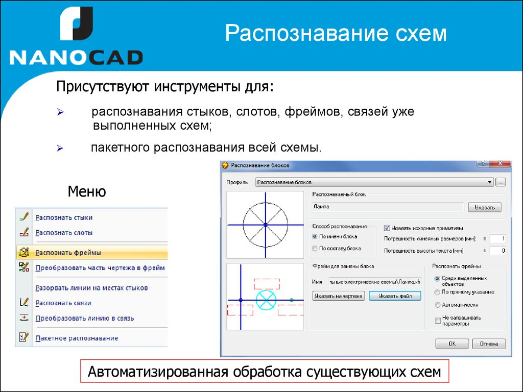 Программа для распознавания чертежей по