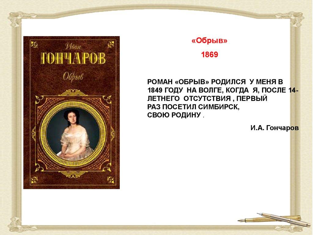 гончаров обломов критика в журнал отечественные записки