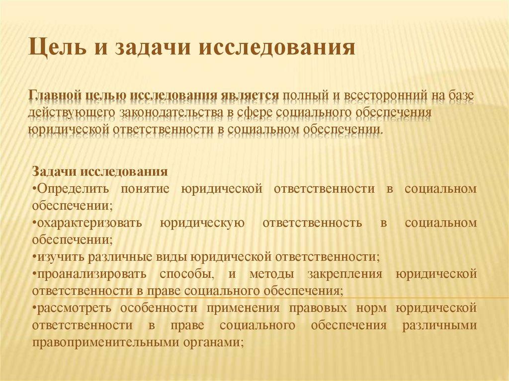 Понятие и система права социального обеспечения дипломная работа Общая характеристика права социального обеспечения как отрасли права предмет метод система юридические конструкции Особенности российского права