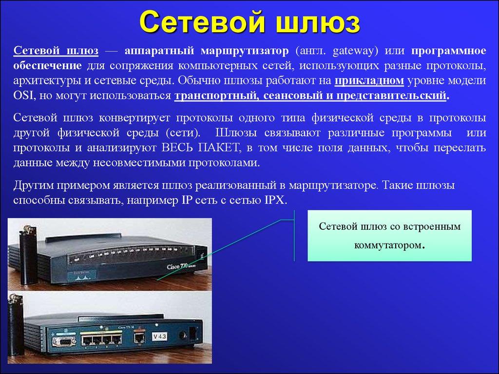 Компонен�� ЛВС Се�евое обо��дование online presentation